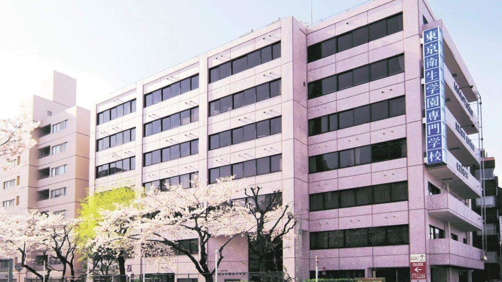 東京衛生学園専門専門学校