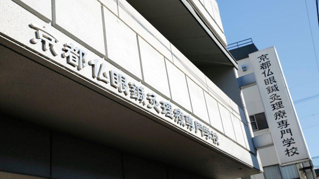 京都仏眼鍼灸理療専門学校