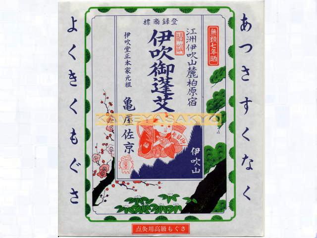 高級小袋モグサ【お灸の故郷、伊吹もぐさ亀屋佐京商店】