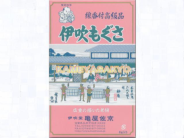 箱入りモグサ【お灸の故郷、伊吹もぐさ亀屋佐京商店】