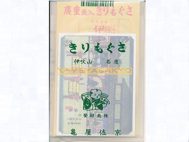 切りモグサ【お灸の故郷、伊吹もぐさ亀屋佐京商店】