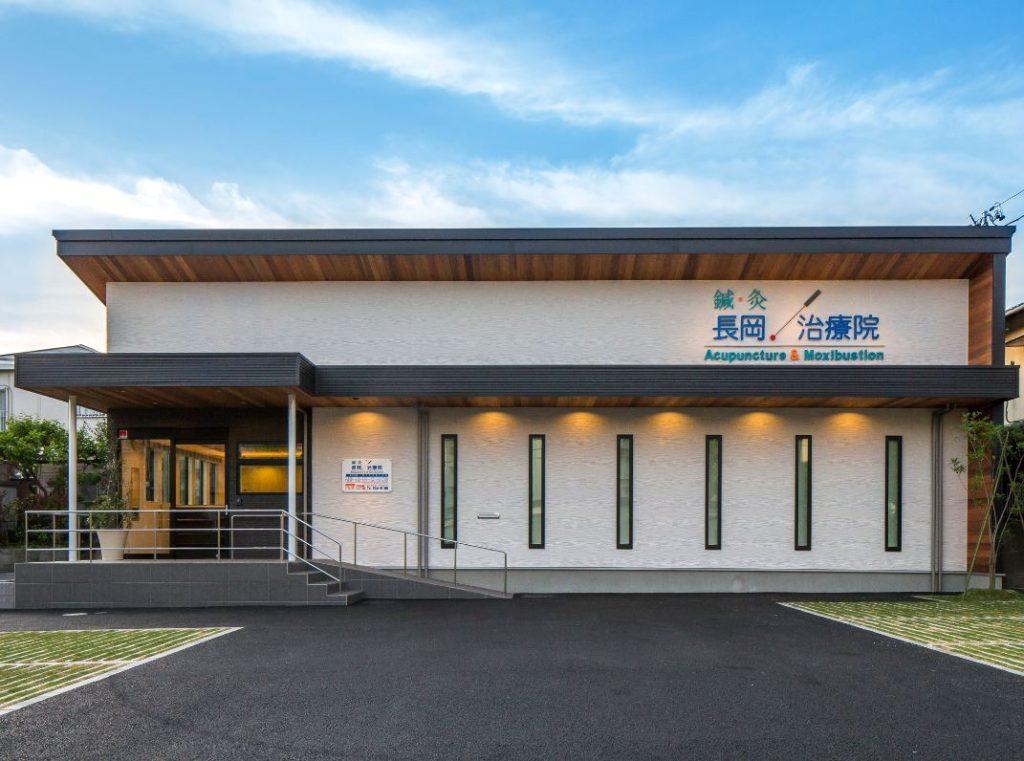 長岡治療院