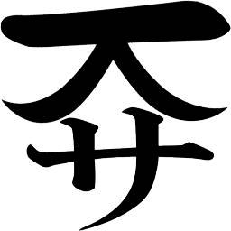 お灸の故郷、伊吹もぐさ亀屋佐京商店企業ロゴ